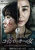 コインロッカーの女[DVD]