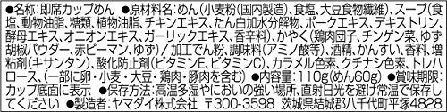 ニュータッチ凄麺鶏しおの逸品110g×12個