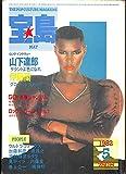 宝島 1982年 5月号 ロング・インタビュー:山下達郎 伊藤蘭 加藤和彦 巻上公一