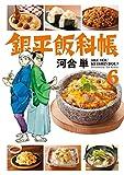 銀平飯科帳(6) (ビッグコミックス)