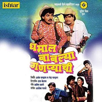 Dhamal Babalya Ganapyachi (Original Motion Picture Soundtrack)
