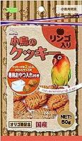 小鳥のクッキーリンゴ入50g おまとめセット【6個】