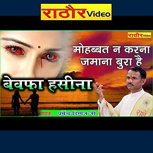 Dharmendra Diggaj
