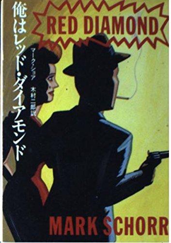 俺はレッド・ダイアモンド (ハヤカワ・ミステリ文庫 (HM 101‐1))