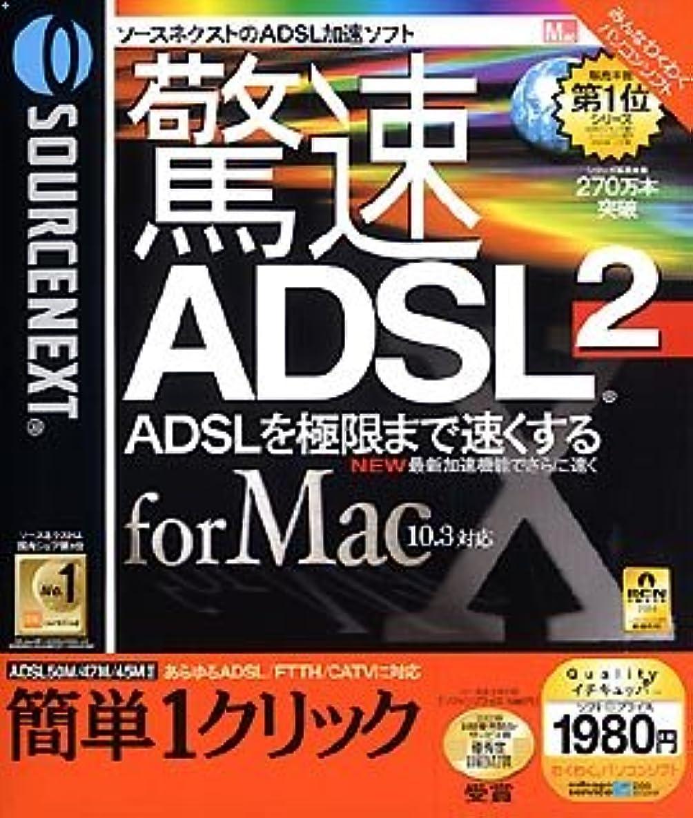 不適憲法緩やかな驚速ADSL 2 for Mac (税込\1980版)