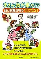 まさか我が家が! ? 命と財産を守るサバイバル・マニュアル21