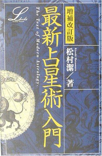 最新占星術入門 (エルブックスシリーズ)