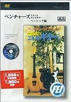 ベンチャーズスタイルエレキギターDVD ベーシック編