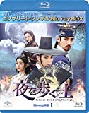 夜を歩く士〈ソンビ〉BD-BOX1<コンプリート・シンプルBD-...[Blu-ray/ブルーレイ]