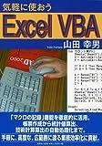 気軽に使おうExcel VBA