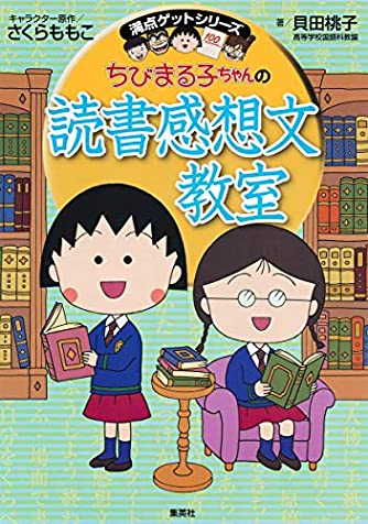 ちびまる子ちゃんの読書感想文教室 (ちびまる子ちゃん/満点ゲットシリーズ)