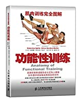 Muscle training full graphic: Functional training(Chinese Edition)