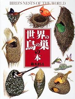 世界の鳥の巣の本 (絵本図鑑シリーズ (22))