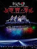 和楽器バンド 大新年会2019さいたまスーパーアリーナ2days ~竜宮ノ扉~[DVD]