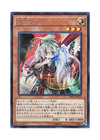 遊戯王 幽鬼うさぎ シークレット CROS-JP033-SE