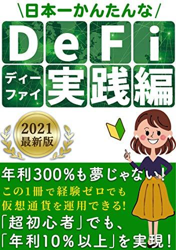 日本一かんたんなDeFi実践編: 【2021年 最新版】【仮想通貨】