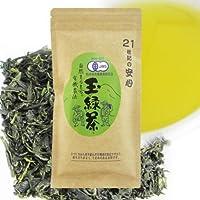 【玉緑茶グリーン90g】【九州熊本県産100%】【オーガニックJAS認定有機無農薬煎茶】