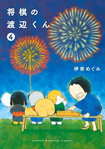 将棋の渡辺くん(4) (週刊少年マガジンコミックス)