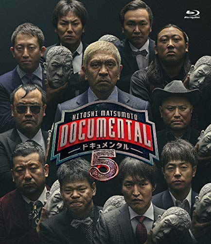 【Amazon.co.jp限定】HITOSHI MATSUMOTO Presents ドキュメンタル シーズン5(ビジュアルシート2枚セット付) [Blu-ray]