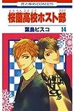 桜蘭高校ホスト部(クラブ) 14 (花とゆめコミックス)