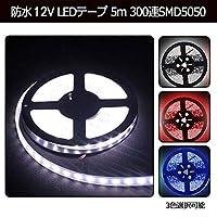 Yiteng LED テープ 防水 12V 5m 300連SMD5050 赤色 白ベース 高輝度 正面発光 照明器具