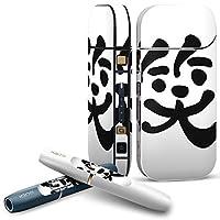 IQOS 2.4 plus 専用スキンシール COMPLETE アイコス 全面セット サイド ボタン デコ 日本語・和柄 笑 漢字 白黒 008692