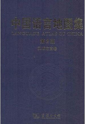 中国语言地图集(第2版)汉语方言卷 院语言研究所 等 编 9787100070546