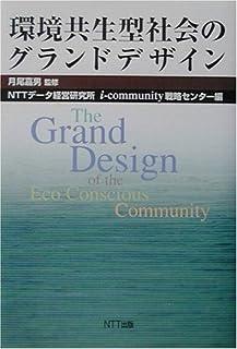 環境共生型社会のグランドデザイン