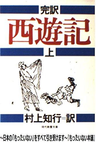 西遊記 上―完訳 (現代教養文庫 921)の詳細を見る