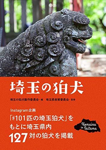 埼玉の狛犬の詳細を見る