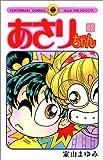 あさりちゃん (62) (てんとう虫コミックス)