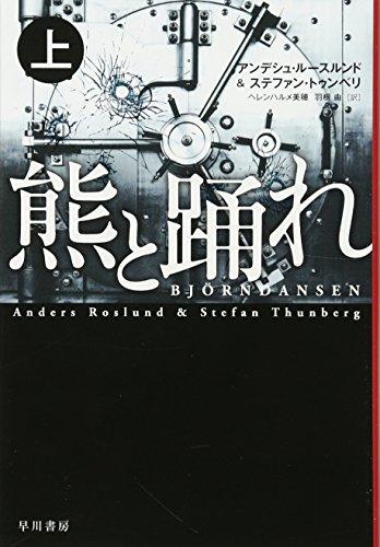 熊と踊れ(上)(ハヤカワ・ミステリ文庫)の詳細を見る