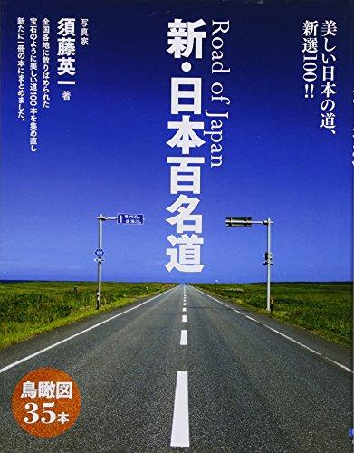 新・日本百名道―美しい日本の道、新選100!!の詳細を見る