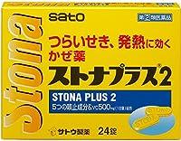 【指定第2類医薬品】ストナプラス2 24錠