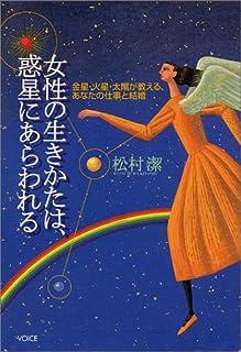 女性の生きかたは、惑星にあらわれる―金星・火星・太陽が教える、あなたの仕事と結婚