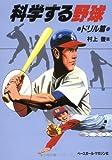 科学する野球〈ドリル篇〉