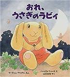 おれ、うさぎのラビィ (児童図書館・絵本の部屋)