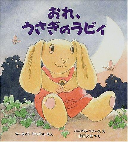 おれ、うさぎのラビィ (児童図書館・絵本の部屋)の詳細を見る