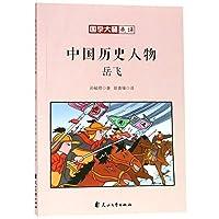 国学大师点评中国历史人物:岳飞