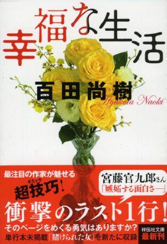 幸福な生活 (祥伝社文庫)