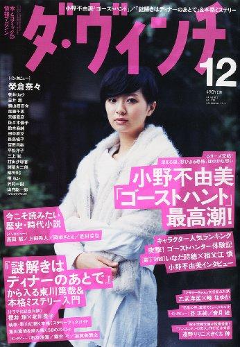 ダ・ヴィンチ 2011年 12月号 [雑誌]
