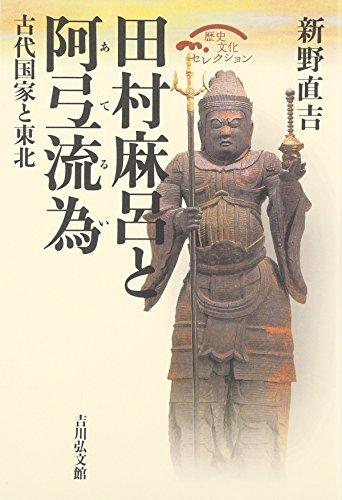 田村麻呂と阿弖流為―古代国家と東北 (歴史文化セレクション)