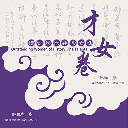 情说历代非常女性:才女卷 - 情說歷代非常女性:才女卷 [Outstanding Women of History: The Talents] audiobook cover art