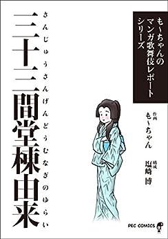 [塩崎 博, も~ちゃん]の三十三間堂棟由来 も~ちゃんのマンガ歌舞伎レポートシリーズ