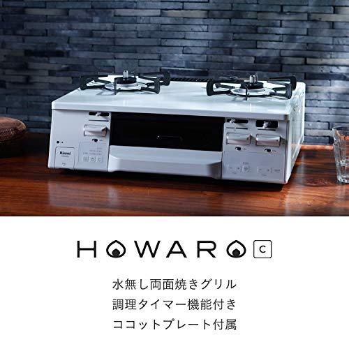 リンナイ ガスコンロ HOWARO C(ホワロ)【白いガスコンロ】 水無し両面焼き ココットプレート付属 ET66WH4RG-W (都市ガス12A/13A・右強火力)
