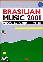 Bepop 12/ブラジリアンミュージック2001 (Be Po P)