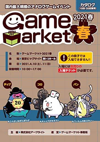 アークライト ゲームマーケット2021春 カタログ(1日目・2日目兼用)