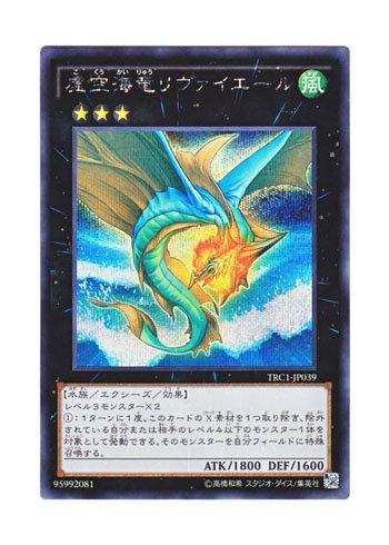 遊戯王 日本語版 TRC1-JP039 Leviair the Sea Dragon 虚空海竜リヴァイエール (シークレットレア)