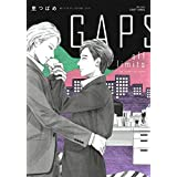 GAPS off limits (H&C Comics CRAFTシリーズ)