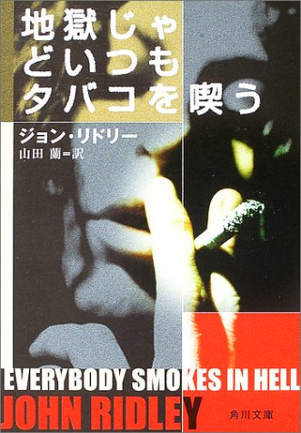 地獄じゃどいつもタバコを喫う (角川文庫)の詳細を見る